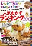 レシピブログmagazine Vol.4-電子書籍