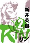 RIN 2-電子書籍