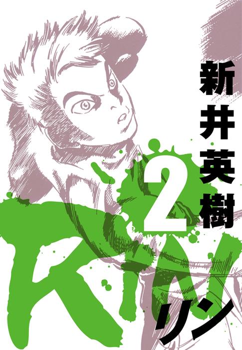 RIN 2-電子書籍-拡大画像