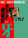 カラテ地獄変牙 9-電子書籍