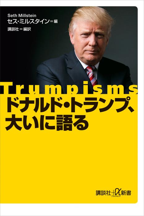 ドナルド・トランプ、大いに語る-電子書籍-拡大画像