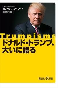 ドナルド・トランプ、大いに語る-電子書籍