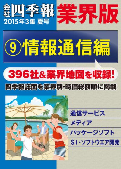 会社四季報 業界版【9】情報通信編 (15年夏号)-電子書籍