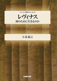 シリーズ・哲学のエッセンス  レヴィナス 何のために生きるのか-電子書籍