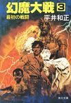 幻魔大戦 3 最初の戦闘-電子書籍
