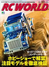 RC WORLD 2017年7月号 No.259