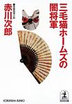 三毛猫ホームズの闇将軍-電子書籍
