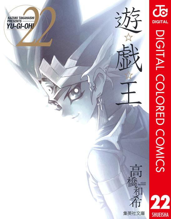 遊☆戯☆王 カラー版 22-電子書籍-拡大画像