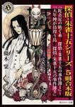 探偵・朱雀十五シリーズ 5冊合本版-電子書籍
