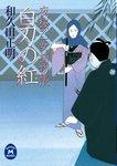 夜桜乙女捕物帳白刃の紅-電子書籍