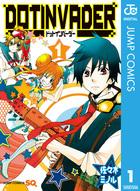「ドットインベーダー(ジャンプコミックスDIGITAL)」シリーズ