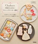 C.bonbonの予約のとれないアイシングクッキー教室 大人気アイシングクッキー講座のデコレーションテクニック&最新デザイン集-電子書籍