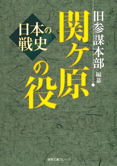 日本の戦史 関ヶ原の役拡大写真