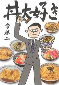 丼大好き-電子書籍