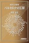 飯野文彦劇場 バルセロナの工房-電子書籍