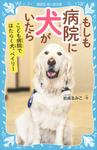 もしも病院に犬がいたら こども病院ではたらく犬、ベイリー-電子書籍