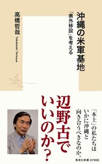 沖縄の米軍基地 「県外移設」を考える-電子書籍