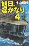 旭日、遥かなり4-電子書籍