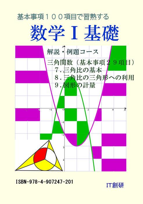 数学I 基礎 解説・例題コース 三角関数拡大写真