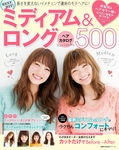 BEST HIT! ミディアム&ロングヘアカタログ500-電子書籍