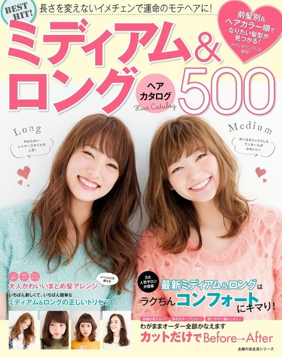 BEST HIT! ミディアム&ロングヘアカタログ500拡大写真