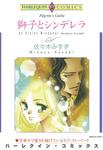 獅子とシンデレラ-電子書籍
