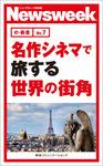 名作シネマで旅する世界の街角(ニューズウィーク日本版e-新書No.7)-電子書籍