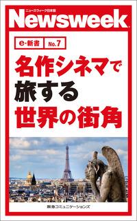 名作シネマで旅する世界の街角(ニューズウィーク日本版e-新書No.7)