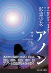 彩霊少女 アノン―光の時代がやって来た!-電子書籍