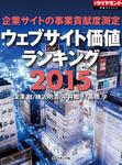 企業サイトの事業貢献度測定 ウェブサイト価値ランキング2015-電子書籍