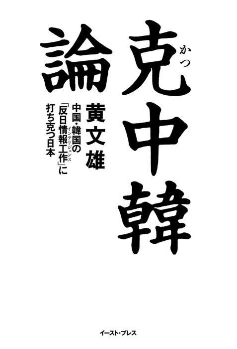 克 中韓論 中国・韓国の「反日情報工作」に打ち克つ日本-電子書籍-拡大画像