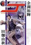 コミックマスターJ / 3-電子書籍