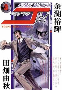コミックマスターJ / 3