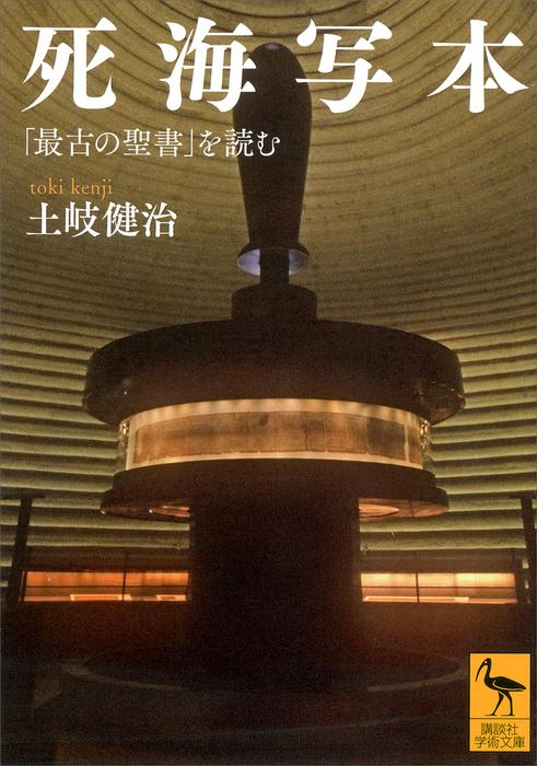 死海写本 「最古の聖書」を読む拡大写真