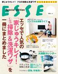 エッセで人気の「家じゅうキレイ!プロの掃除&洗濯ワザ」を一冊にまとめました-電子書籍