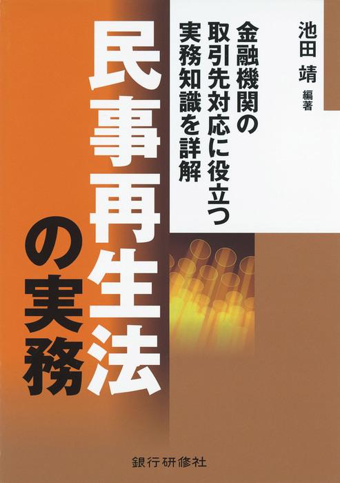 銀行研修社 民事再生法の実務-電子書籍-拡大画像