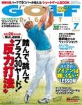 ゴルフダイジェスト 2017.7月号-電子書籍