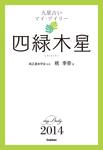 四緑木星-電子書籍