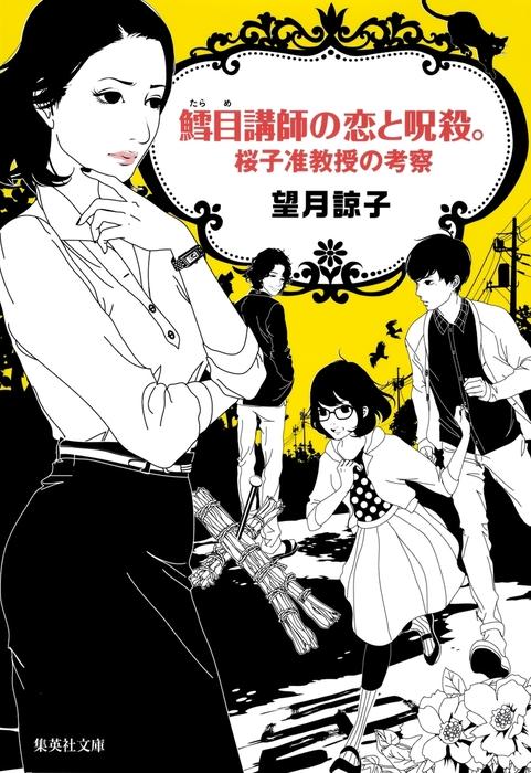 鱈目講師の恋と呪殺。桜子准教授の考察拡大写真