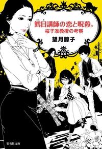 鱈目講師の恋と呪殺。桜子准教授の考察-電子書籍