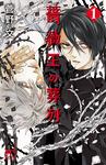 薔薇王の葬列 1-電子書籍