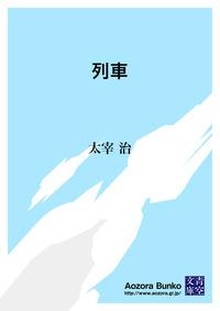 列車-電子書籍