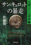 サン・キュロットの暴走 小説フランス革命13-電子書籍
