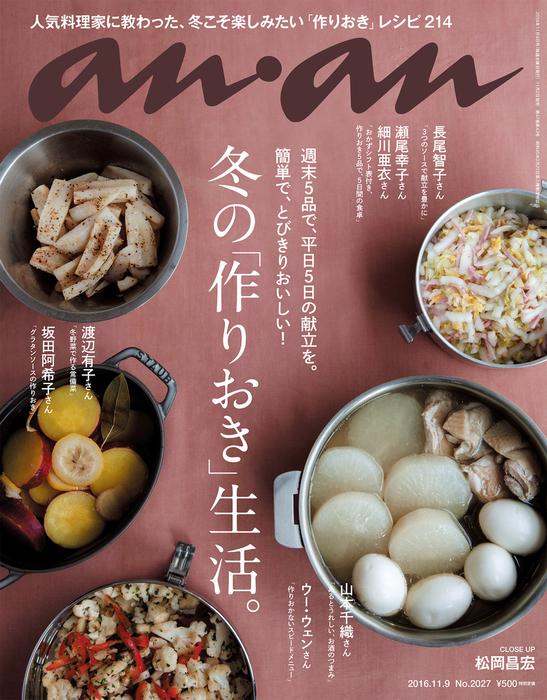 anan (アンアン) 2016年 11月9日号 No.2027拡大写真