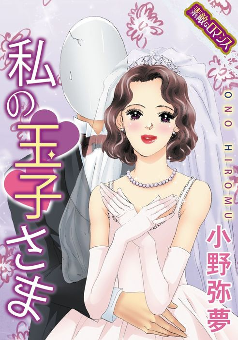 【素敵なロマンスコミック】私の玉子さま-電子書籍-拡大画像