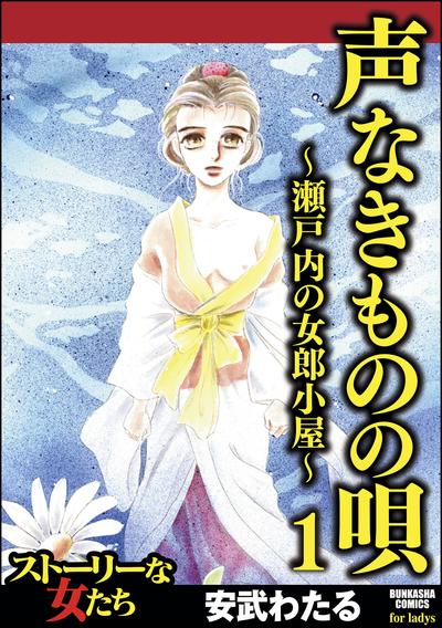 声なきものの唄~瀬戸内の女郎小屋~ 1-電子書籍