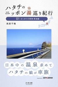 ハタチのニッポン湯巡り紀行01 はじまりの関東・東海編