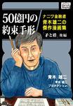 50億円の約束手形 ナニワ金融道青木雄二の傑作漫画集「矛と盾」後編-電子書籍