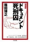 増補版 ドキュメント死刑囚-電子書籍