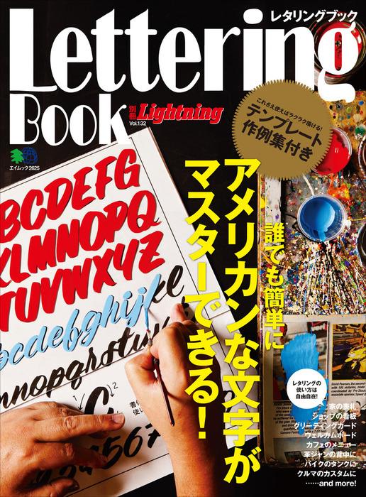 別冊Lightning Vol.132 レタリングブック拡大写真